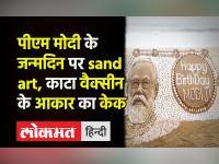 PM Narendra Modi's Birthday ।71वें जन्मदिन पर 71 फिट लंबा Vaccine के आकार का केक,Sand Art भी बनाई