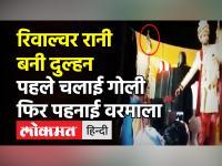 UP: शादी में दुल्हन ने चलाई गोली, पहले की फायरिंग फिर वरमाला पहनाई, Video Viral होने के बाद केस दर्ज