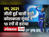 Mumbai की दमदार वापसी,Kolkata को 10 रनों से हराया,चहर ने झटके 4 विकेट