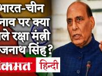 संसद के Monsoon Session में रक्षा मंत्री Rajnath Singh ने भारत-चीन विवाद पर कहा, LAC पर सेना तैयार