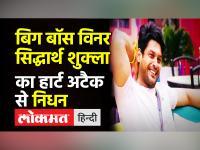 Bigg Boss Winner Siddharth Shukla Passed Away । Siddharth Shukla का Mumbai में Heart Attack से निधन