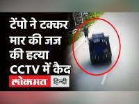 Dhanbad जिला जज मौत मामले में Supreme Court ने जताई चिंता, SCBA ने बताया हत्या की साजिश