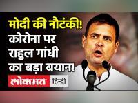 Coronavirus: PM Modi Covid को समझ ही नहीं पाए, दूसरी लहर के लिए वही जिम्मेदार, Rahul Gandhi का हमला