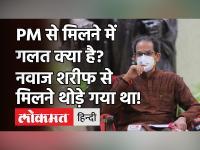 PM Modi से मिले CM Uddhav Thackeray, मराठा आरक्षण समेत इन मुद्दों पर हुई चर्चा!