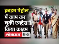 Saavdhan India और Crime Patrol की 2 एक्ट्रेस को मुंबई पुलिस ने किया गिरफ्तार, जानें पूरा मामला