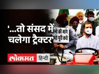 Tractor से संसद पहुंचे Rahul Gandhi, Delhi Police ने जब्त किया tractor |Parliament