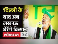 Rakesh Tikait की योगी सरकार को चेतावनी, Lucknow घेरने का किया ऐलान