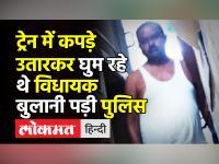 JDU MLA Gopal Mandal Train में गंजी-Underwear में घुमते मिले,बुलानी पड़ी Police। Bihar । Viral Video