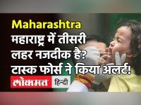 Maharashtra Covid Cases: महाराष्ट्र में 2-4 हफ्तों में आ सकती है तीसरी लहर? टास्क फोर्स ने दी चेतावनी
