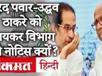 Sharad Pawar, Uddhav Thackeray समेत इन नेताओं को Income Tax विभाग का नोटिस, जानें वजह