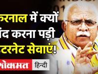 Kisan Mahapanchayat: Haryana के Karnal में Mobile Internet Service बंद, खट्टर सरकार ने कही ये बात!