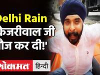 Delhi Rain: Tajinder Pal Singh Bagga का दिल्ली बारिश पर Viral Video, बोले- केजरीवाल जी, मौज कर दी!