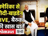PM Modi US President Joe Biden Bilateral Talks: पीएम मोदी-बाइडेन के बीच क्या बातचीत हुई? देखें वीडियो