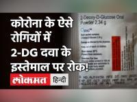 COVID-19: DRDO ने बताया किन मरीजों पर असरदार होगी कोरोना की 2-DG दवा, किन्हें हो सकता है इससे नुकसान