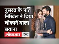 TMC सांसद Nusrat Jahan के बयान के पति Nikhil Jain ने खोलकर रख दिया पूरा कच्चा-चिट्ठा, कही बड़ी बात!