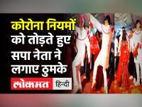 SP Leader Shailendra Yadav का बालाओं के साथ अश्लील नाचते हुए Video Viral, पुलिस बोली- दर्ज होगी FIR