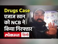 Drugs Case में NCB ने 8 घंटे पूछताछ के बाद Actor Eijaz Khan को किया गिरफ्तार