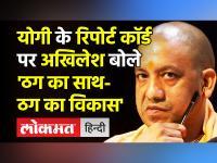 CM Yogi Adityanath ने 4.5साल का Report Card जारी किया,Akhilesh-Mayawati ने बताया झूठ।Priyanka Gandhi