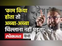 Abba Jaan । Owaisi ने कहा, 'अगर काम किया होता तो Abba-Abba चिल्लाना नहीं पड़ता' । CM Yogi Adityanath