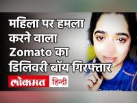 Bengaluru की महिला को Zomato के डिलिवरी बॉय ने मारा मुक्का, ONLINE FOOD ऑर्डर कैंसिल करना पड़ा भारी