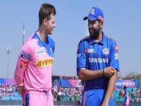 IPL 2020, MI vs RR: मुंबई इंडियंस के खेमे में नहीं कोई बदलाव, जानिए राजस्थान की Playing XI