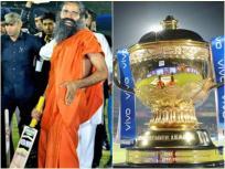 IPL 13: टाइटल स्पॉन्सर की दौड़ में शामिल हुई योगगुरु बाबा रामदेव की कंपनी पतंजलि
