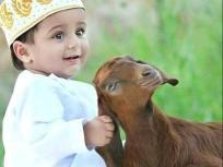 बकरीद 2018: हजरत इब्राहिम ने आंखों पर पट्टी बांधकर दी थी बेटे की कुर्बानी, आज भी जारी है 'बलि' देने का रिवाज
