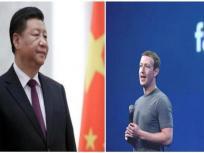 फेसबुक ने चीन के राष्ट्रपति शी जिनपिंग का गलत नाम लिखा, मांगी माफी