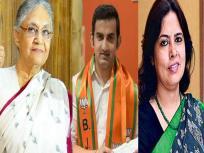 लोकसभा चुनावः दिल्ली में शीला दीक्षित, रमेश बिधूड़ी, विजेंदर सिंह और गाैतम गंभीर ने भरा पर्चा