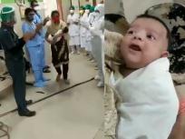 36 दिन के बच्चे ने जीती कोरोना वायरस से जंग तो हॉस्पिटल स्टाफ ने बजाई तालिया, सीएम उद्धव ठाकरे ने डॉक्टरों को दी बधाई