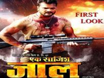 भोजपुरी फिल्म 'एक साजिश जाल' का फर्स्ट लुक रिलीज, हाथों में गन लिए दमदार तेवर में दिखे खेसारी लाल