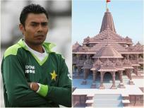 पाकिस्तान के पूर्व क्रिकेटर दानिश कनेरिया का बयान, 'मैं एक हिंदू हूं, मौका मिला तो अयोध्या दर्शन के लिए आऊंगा'
