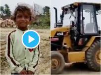 जेसीबी मशीन चलाता है 5 साल का ये बच्चा, खुद वीरेंद्र सहवाग ने वीडियो शेयर कर तारीफ की