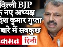 जानिए कौन हैं दिल्ली बीजेपी नये अध्यक्ष आदेश कुमार गुप्ता, सांसद मनोज तिवारी के स्थान पर हुई नियुक्ति