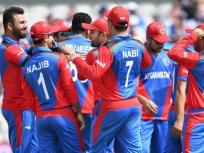 CWC 2019: अफगानिस्तान के खिलाड़ियों की मैनचेस्टर के रेस्टोरेंट में हुई थी झड़प, बुलानी पड़ी पुलिस
