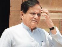 एक्शन में ED, पीएमएलए मामले कांग्रेस नेता अहमद पटेल से चौथी बार की पूछताछ