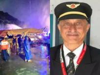 केरल विमान हादसे में जान गंवाने पायलट भारतीय वायु सेना में दे चुके थे सेवाएं, सोशल मीडिया पर लोगों ने किया सलाम