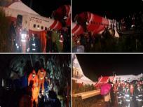 केरल विमान हादसा : प्लेन फिसलने की जांच करेगी AAIB, केंद्रीय मंत्री ने दिल्ली और मुंबई से भेजी टीमें