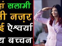 किसे इस तरह सलामी देते नजर आईं ऐश्वर्या राय बच्चन