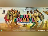 Total Dhamaal Box Office Collection Day 1: अजय देवगन, अनिल कपूर और माधुरी का चला जादू, पहले ही दिन की इतने करोड़ की कमाई