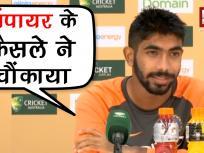 कोहली के 'विवादित कैच' पर बुमराह ने कही ये बात