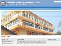AHSE Assam HS Result 2018: तारीख तय, 25 मई को आएंगे असम बोर्ड 12वीं के रिजल्ट, यहां करें चेक