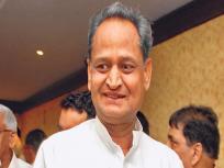 राजस्थान सीएम अशोक गहलोत ने महाराष्ट्र के राज्यपाल पर लगाए आरोप, कही ये बात