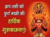 Happy Durga Ashtami-Navami 2020: दुर्गा अष्टमी व नवमी पर इन Images, Quotes, Facebook, WhatsApp Status से अपनों को दें शुभकामनाएं