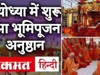 Ayodhya में अनुष्ठान का शुभारंभ, आज होगी रामार्चा पूजा, जानिए Ram Mandir शिलान्यास का पूरा कार्यक्रम