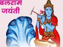 बलराम जयंती 2020: कौन थे बलराम? किससे हुआ उनका विवाह? जानें भगवान श्री कृष्ण के बड़े भाई के बारे में सबकुछ