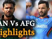 बांग्लादेश-अफगानिस्तान मैच हाइलाइट्स