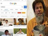 गूगल पर 'भिखारी' सर्च करने पर आ रही पाक पीएम इमरान खान की तस्वीर, सोशल मीडिया पर लोगों ने कसे तंज