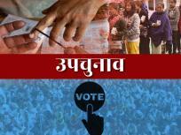 लोकसभा चुनाव नतीजों के बाद अब यूपी-बिहार की इन सीटों पर होगी उपचुनाव की जंग!