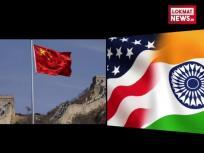 भारत-चीन पर तनावः China ने कहा-सीमा पर स्थिति 'स्थिर', दोनों पक्षों के पास ''निर्बाध'' संपर्क माध्यम, जल्द हल निकलेगा